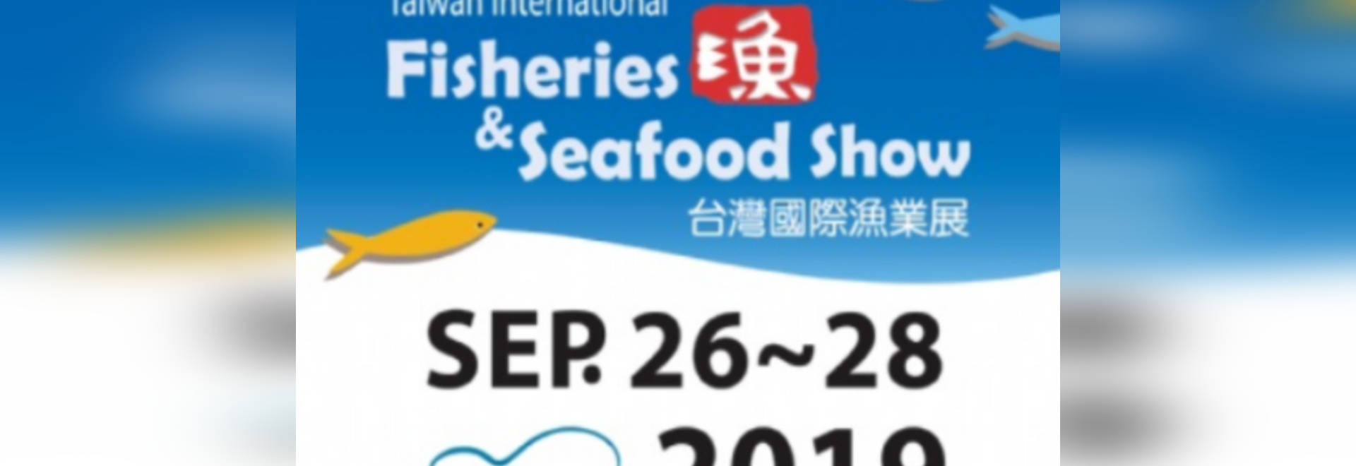 The Taiwan International Fisheries and Seafood Show is due to take place very soon!
